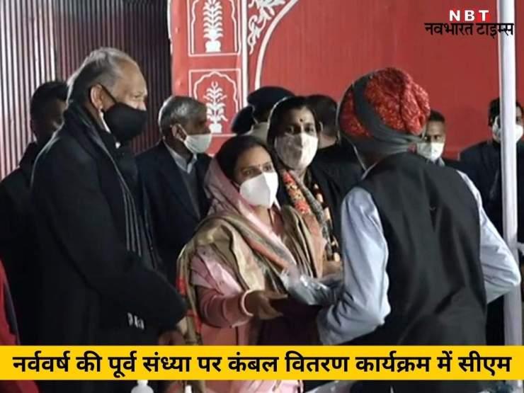 जयपुर में सीएम ने गरीबों को कंबल बांटे