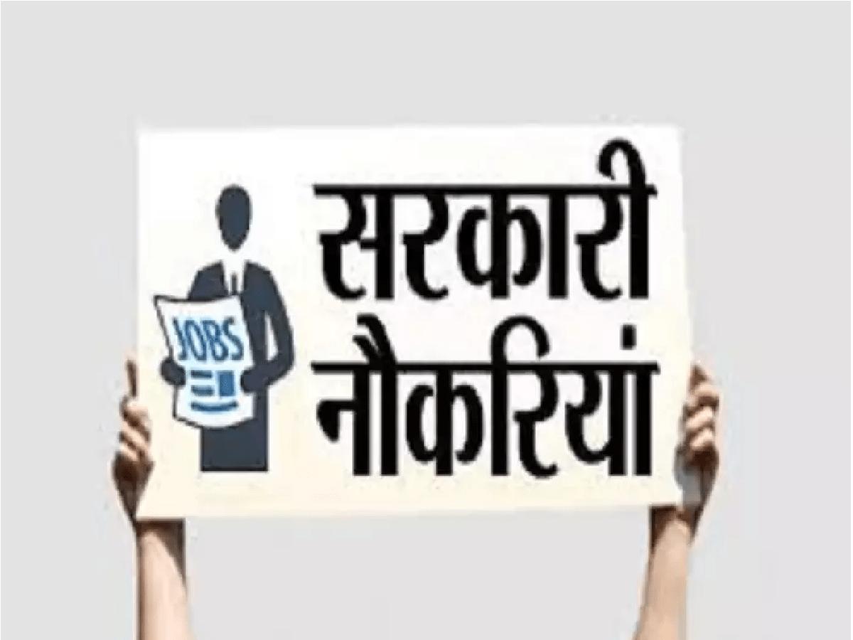 Chhattisgarh News: Jobs for Chhattisgarh Unemployed On: Good news for the unemployed!