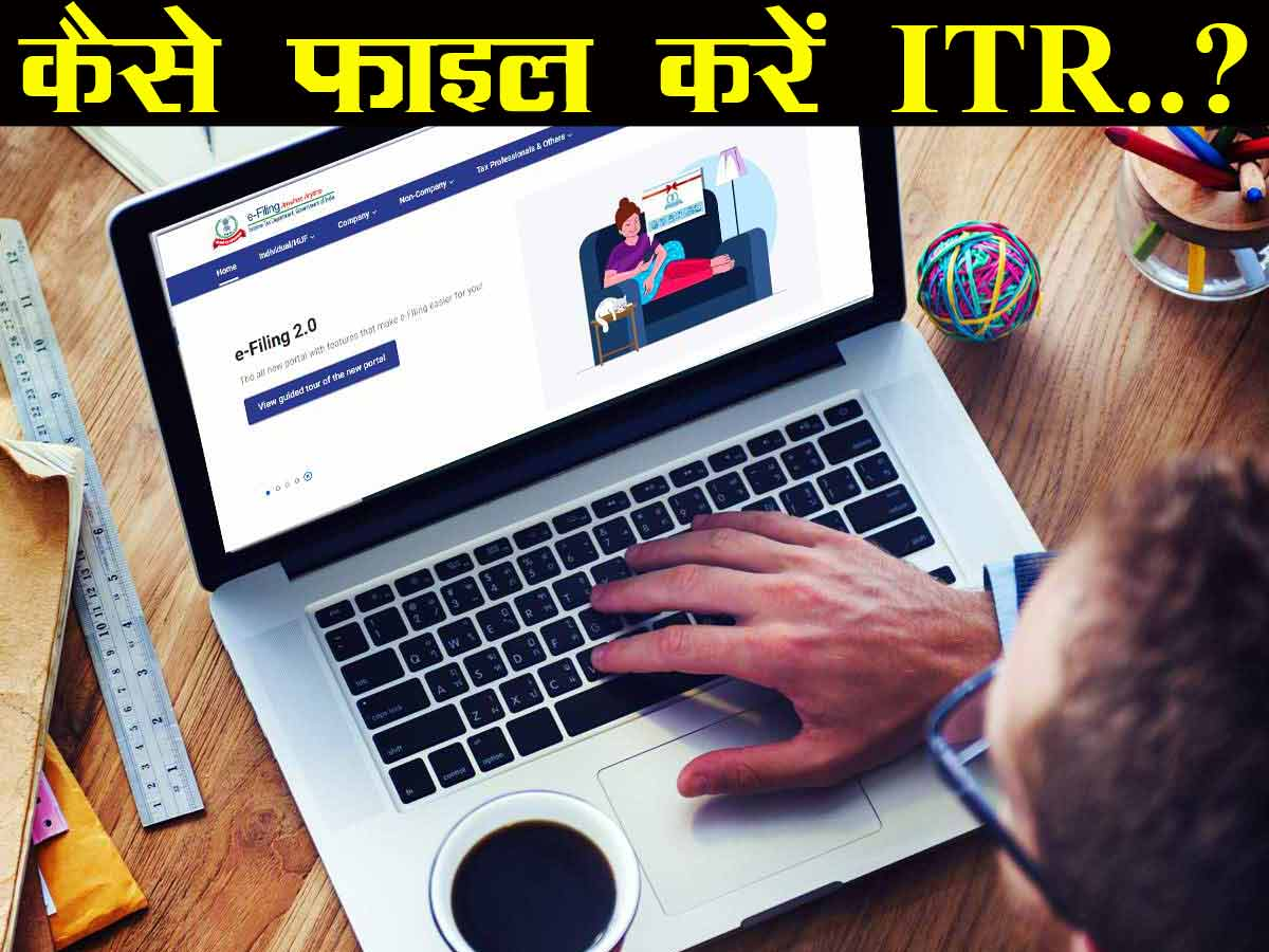 How to file ITR of salaried person: How to file ITR on new income tax portal: How to file ITR on new income tax website