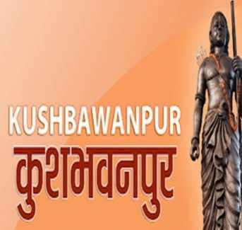 Sultanpur News: Sultanpur will be known as Kush Bhawanpur