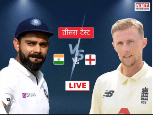 india vs england live score: india vs england 3rd Test match ind vs eng led test live cricket score: Will Pujara score a century after 968 days?
