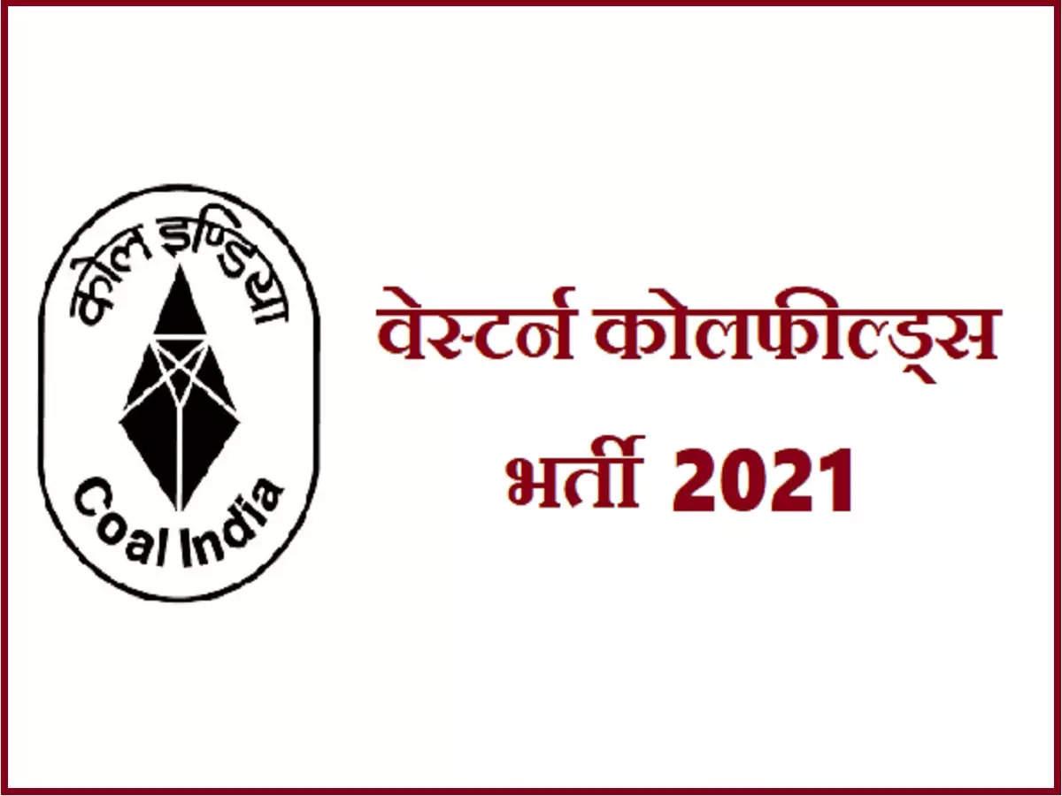 Coal India Recruitment: Coal India Jobs: 1281 vacancies in Coal India, Government jobs for all from 10th pass to Engineer, no exams – Coal India Recruitment 2021 Apprentice Vacancies in WCL Jobs