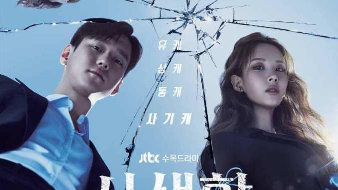 Private Lives Season 1 Episode 1 – 16 (Korean Drama) | Mp4 Download