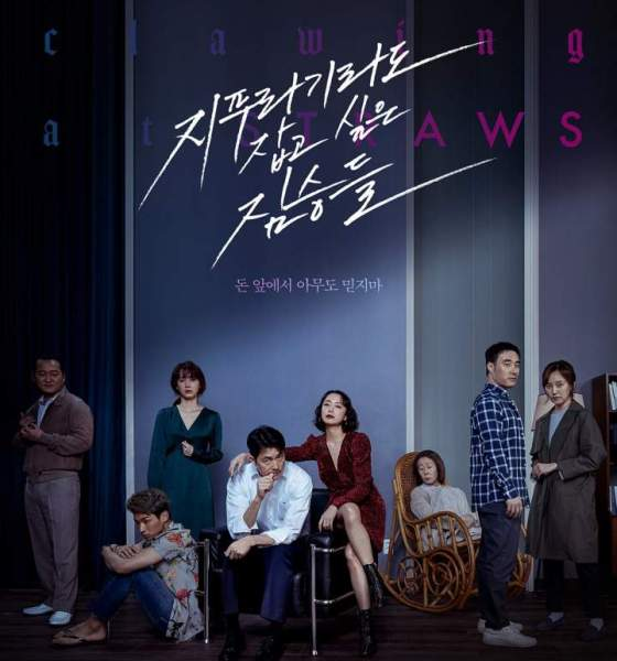 Movie: Beasts Clawing at Straws (2020) Korean | Mp4 Download