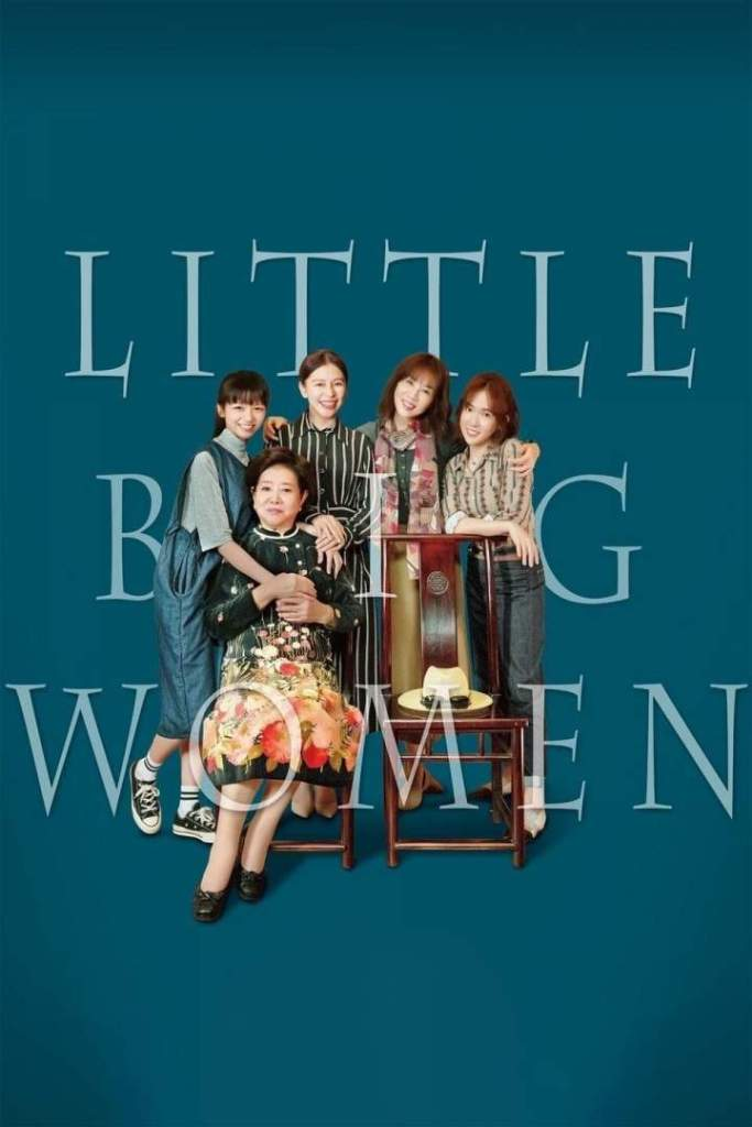 Movie: Little Big Women (2020) Chinese | Mp4 Download