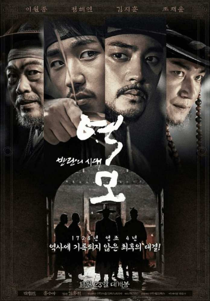 The Age of Blood (2017) – Korean Movie | Mp4 Download