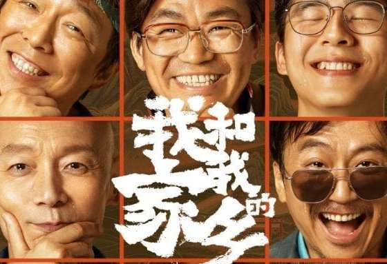 My People, My Homeland (2020) Full Chinese Movie
