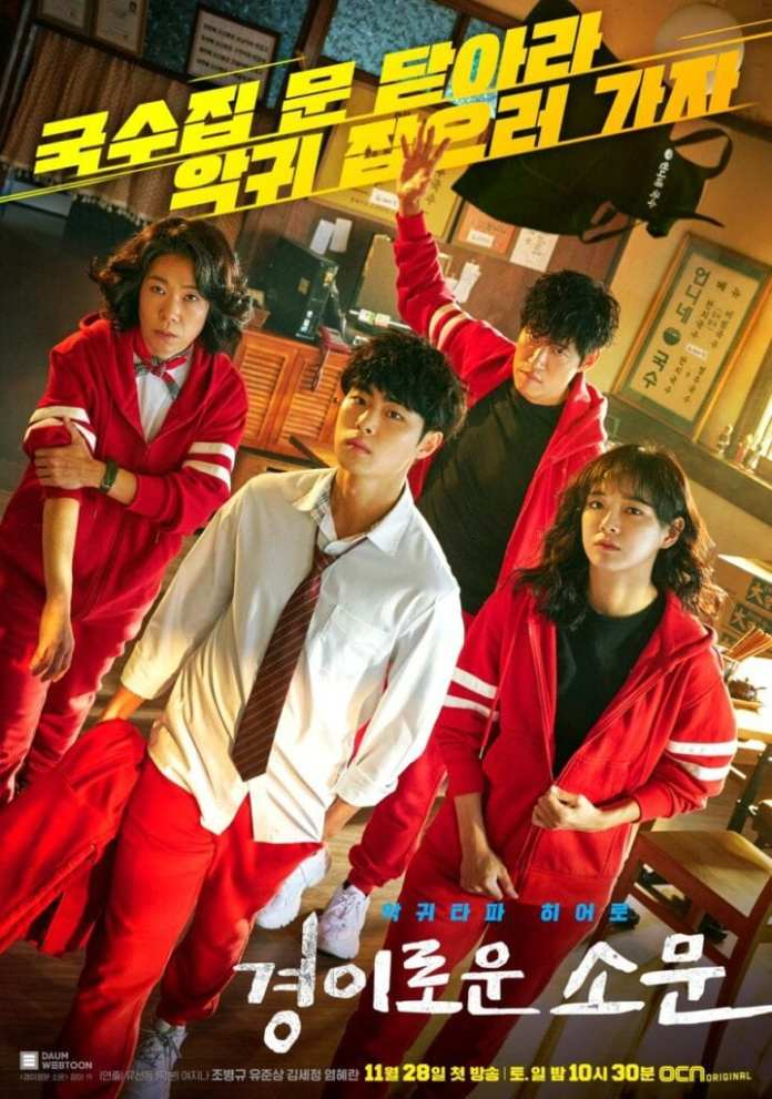 TV Series: The Uncanny Counter Season 1 Episode 1 – 16 (Korean Drama)