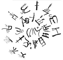 Minoan Writing - maybe?