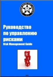 Risk assessment: Руководство по управлению рисками
