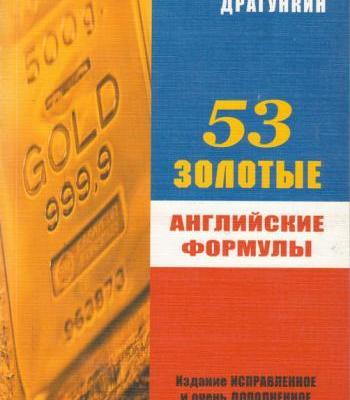 53 золотые английские формулы Драгункин