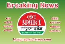Navprabhat Times Breaking News