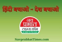 हिंदी बचाओ आंदोलन