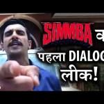 Ranveer Singh की Film SIMMBA का Teaser हो गया है OUT