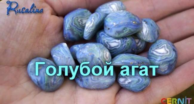 Імітація блакитного агата з пластики