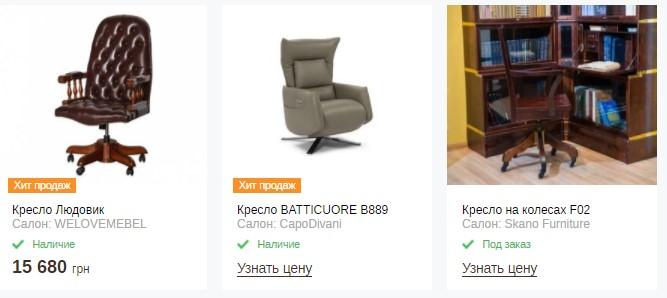 популярные кресла начальника