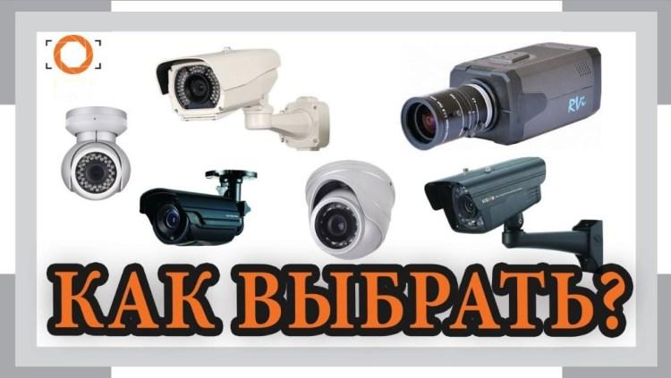 как выбрать камеру видеонаблюдения для дома