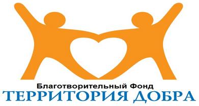 Благотворительный фонд Территория Добра