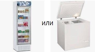 Морозильный шкаф или ларь