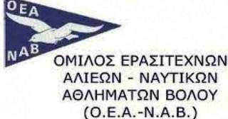 σήμα ΟΕΑΝΑΒ