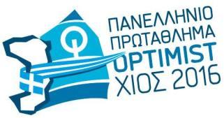 Χίος-πανελλήνιο πρωτάθλημα optimist