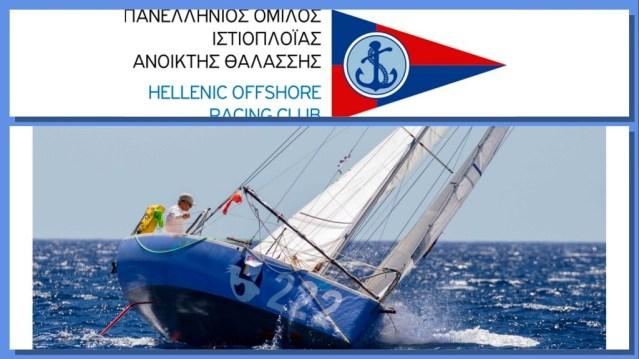 «Ο Π.Ο.Ι.Α.Θ. ανέλαβε το 1ο Ευρωπαϊκό Πρωτάθλημα  σκαφών διμελούς πληρώματος»