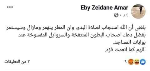 نواكشوط ثورة ضد موظف حكومي سخر في تدوينة له من صلاة