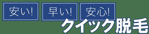 .png?fit=500%2C114&ssl=1 - メンズ脱毛 千葉鎌取店 - メンズ脱毛【NAX】