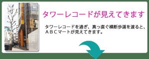 NAX渋谷店順路3