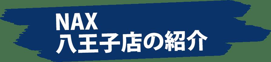 .png?fit=894%2C207&ssl=1 - メンズ脱毛【NAX】八王子店の紹介