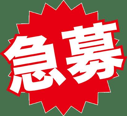 【急募】新店舗出店の為、スタッフ募集中!