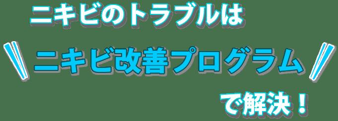 ニキビのトラブル3