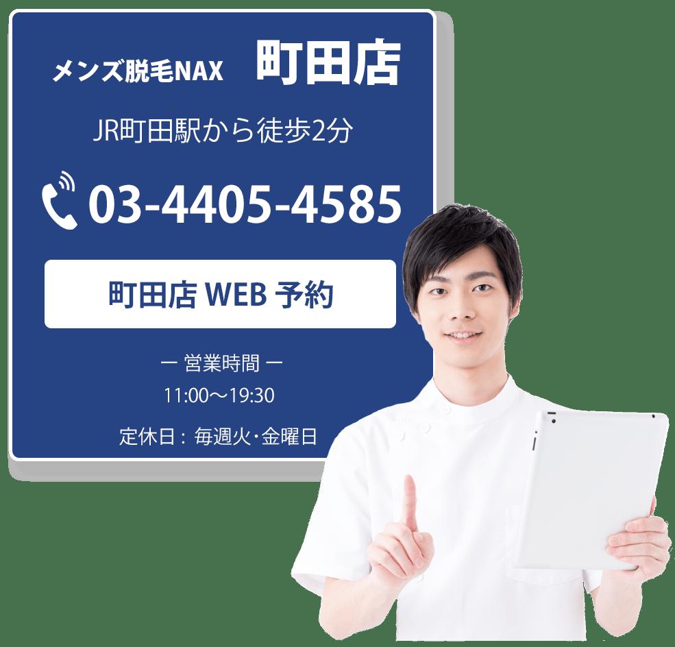 メンズ脱毛NAX町田店