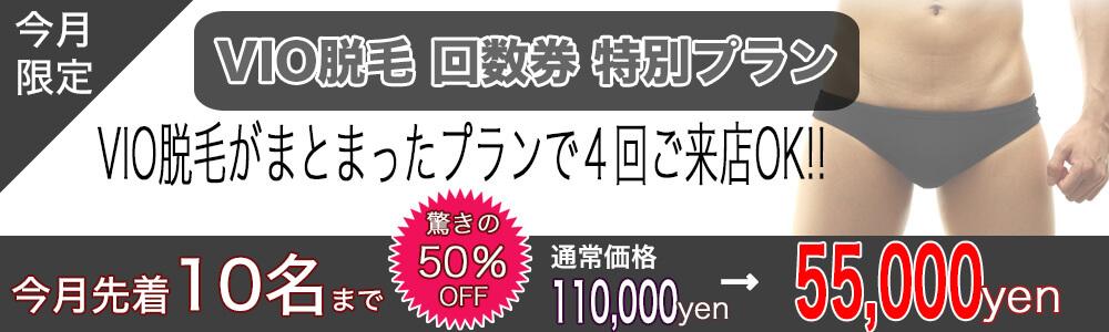 VIO半額キャンペーン - 【オープン】メンズNAX[府中店]2021,04,10 NEWOPEN!