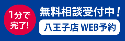 WEB予約(八王子店)2 - 【八王子店】メンズ脱毛サロンならNAX八王子[メンズ脱毛専門店NAX]