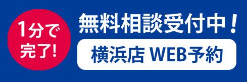 WEB予約(横浜店)4