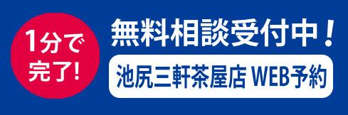 WEB予約(池尻三軒茶屋店)2 - メンズ脱毛【NAX】池尻三軒茶屋店の紹介