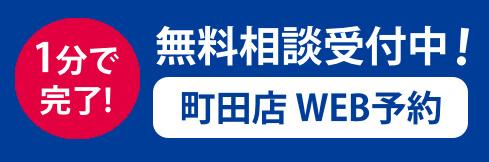 WEB予約(町田店)2