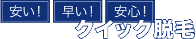 2 - 【横浜店】メンズ脱毛サロンならNAX横浜[メンズ脱毛専門店NAX]