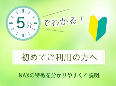 2 - メンズ脱毛・ヒゲ脱毛ならメンズ脱毛専門店NAX(ナックス)