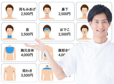 3 - メンズ脱毛・ヒゲ脱毛ならメンズ脱毛専門店NAX(ナックス)