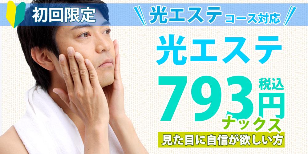 t脱毛793円 - メンズ脱毛・ヒゲ脱毛ならメンズ脱毛専門店NAX(ナックス)