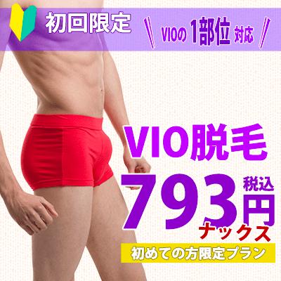 VIO脱毛793円アイコン - 【オープン】メンズNAX[府中店]2021,04,10 NEWOPEN!
