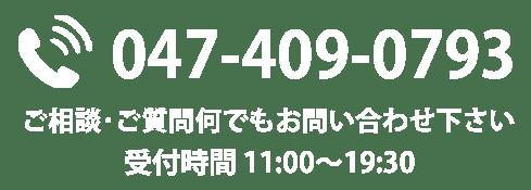 電話番号tudanuma - 【津田沼店】メンズ脱毛サロンならNAX津田沼[メンズ脱毛専門店NAX]