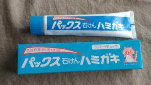 我が家で使っている歯磨き粉