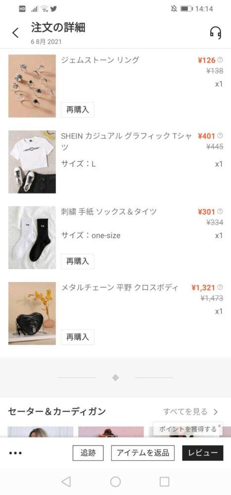 【シーイン】SHEINで初めてアクセと服を購入してみた1