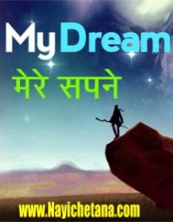 Motivational Poem of Dream In Hindi