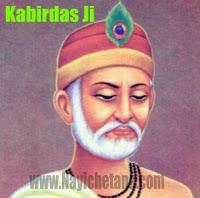 Kabir Das