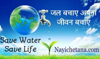 जल संरक्षण पर 21 सर्वश्रेष्ठ नारे Top 21 Save Water Slogans in Hindi