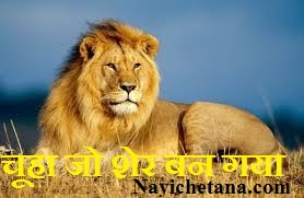 Rat became a Lion In Hindi